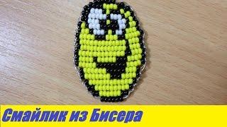 Смайлик из Бисера Методом Параллельного Плетения / Tutorial: Smiley from Beads!