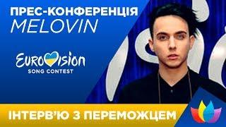 MELOVIN   ПРЕС-КОНФЕРЕНЦІЯ З ПЕРЕМОЖЦЕМ   Eurovision 2018 Ukraine