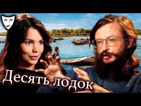 Деконструкция – Десять лодок (рассказывает Станислав Дробышевский)