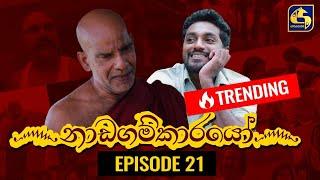 Nadagamkarayo Episode 21 ||''නාඩගම්කාරයෝ'' || 15th February 2021 Thumbnail