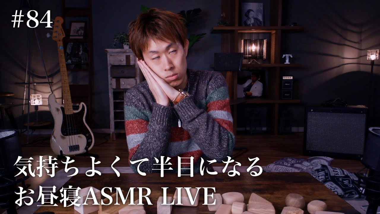 #84【ASMR】お昼寝ASMR LIVE