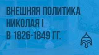 Внешняя политика Николая I в 1826— 1849 гг.