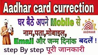 aadhar card correction aadhar card correction kaise kare