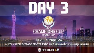 [ DAY 3 ] FIFA Online 3 : EA Champions Cup Summer 2017