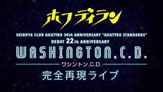 2018.7.3(火) 渋谷CLUB QUATTRO SHIBUYA CLUB QUATTRO 30th ANNIVERSA...