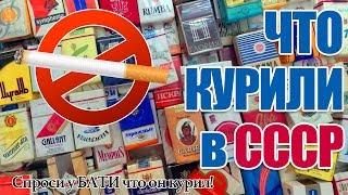 Распаковка Сигаретных пачек до 90-х Сигареты, которые курили жители СССР☭ - никовилия