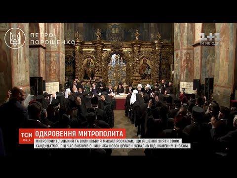 ТСН: Митрополит Михаїл зняв свою кандидатуру під шаленим тиском