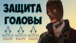 Все виды защиты головы в Assassin's Creed : Unity [Единство]