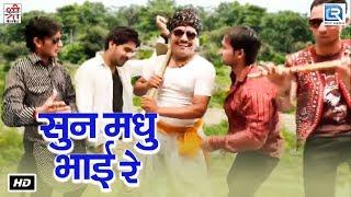 Latest Rajasthani Song Sun Madhu Bai Re Super Hit Marwadi Song 2017 Full Hd Video