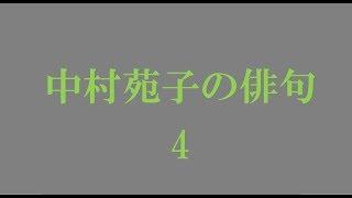 中村苑子の俳句。4