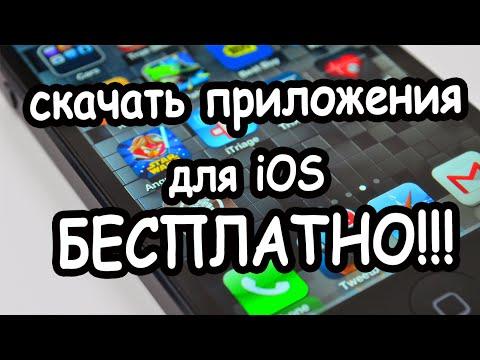 Как скачать платные приложения для iOS - БЕСПЛАТНО!!! НЕ ПЛАТИТЬ и БЕЗ установки Jailbreak