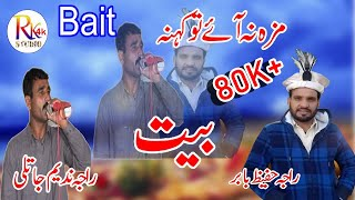 Raja Hafeez Babar Vs Raja Nadeem Jatli Bait ||Pothwari Sher ||Rk studio 4k