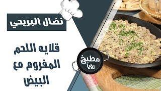 قلاية اللحم المفروم مع البيض - نضال البريحي