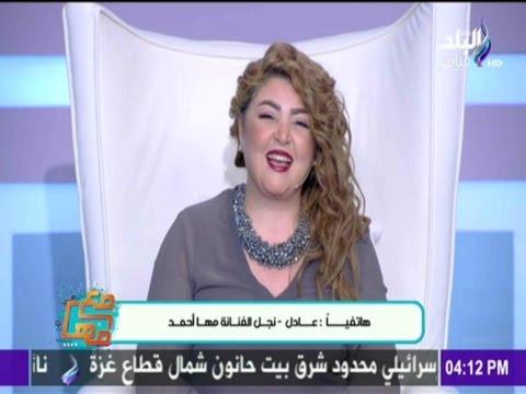 مع مها ..مها أحمد - نجل الفنانة مها أحمد يفاجئها على الهواء بمداخلة هاتفية فى عيد الأم