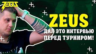 ZEUS Дал это интервью перед турниром!
