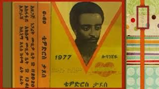 Tewodros Tadesse 1977