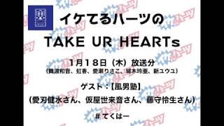 2018年1月18日(木)OAのアーカイブ版。 ゲストは風男塾さんから 愛刃健...