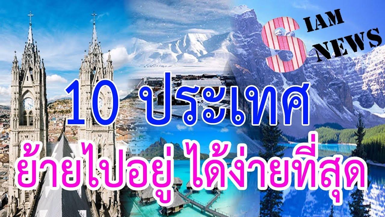10 ประเทศที่สามารถ ย้ายไปอยู่ได้ง่ายที่สุด | Siam News