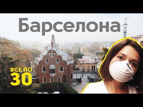 Коронавирус в Испании | Что происходит в Барселоне? | Нестандартный ВСЕ ПО 30