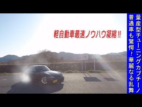 【軽自動車最速ノウハウ】ファイターエンジン×スポーツタービン チューニングカプチーノ販売中!