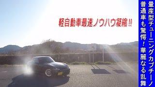 【軽自動車最速ノウハウ】ファイターエンジン×スポーツタービン チューニングカプチーノ販売中! thumbnail