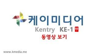 무선 도어록 켄트리(kentry KE -1)