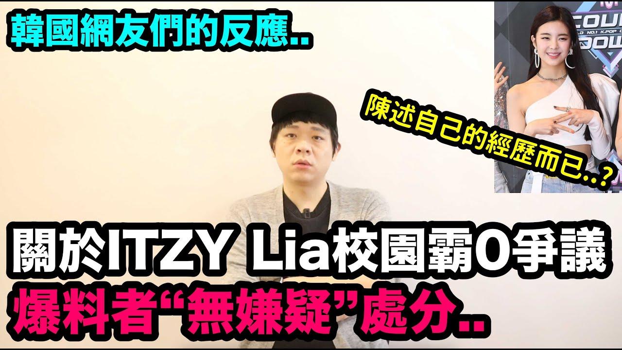 """關於ITZY成員Lia校園80爭議 警方以""""無嫌疑""""處分..韓國網友們的反應!DenQ"""