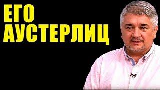 ЕГО АУСТЕРЛИЦ. Ростислав Ищенко