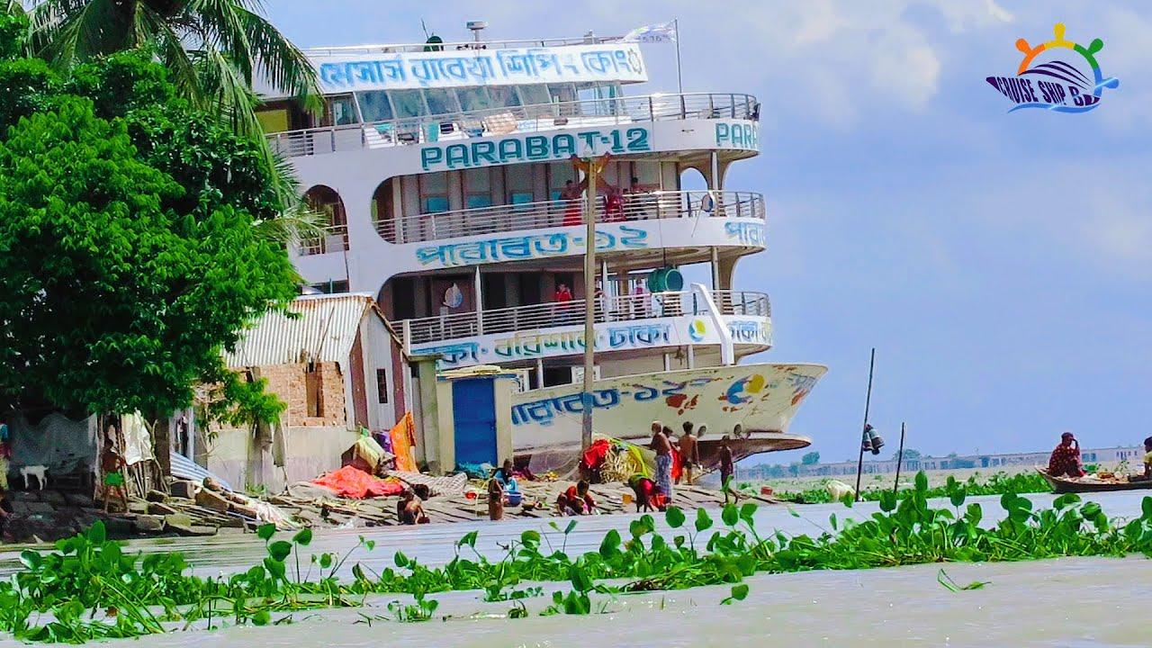 চাঁদপুর মোহনায় হঠাৎ বেরিয়ে আসলো | বরিশালের দানম এম ভি পারাবত_১২ লঞ্চ Cruise Ship BD HD Video 2020
