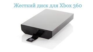 Жесткий Диск для XBOX 360 с aliexpress. Будьте аккуратнее при покупки. Деньги вернули.