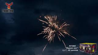 """Фейерверк Ёшкин кот (1,1""""х49) M7360 Галактика"""