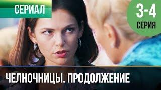 ▶️ Челночницы Продолжение 2 сезон - 3 и 4 серия - Мелодрама | Фильмы и сериалы - Русские мелодрамы