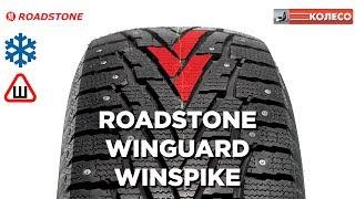 ROADSTONE WINGUARD WINSPIKE: обзор зимних шин. КОЛЕСО