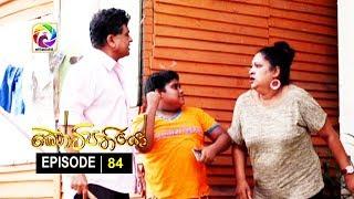 Kotipathiyo Episode 84 කෝටිපතියෝ  | සතියේ දිනවල රාත්රී  9.00 ට . . . Thumbnail