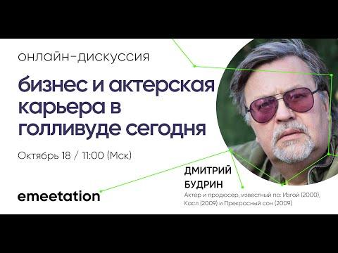 Дмитрий Будрин: Бизнес и актерсая карьера в Голливуде сегодня