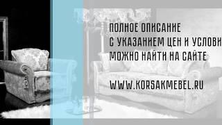 Каталог мебели Корсак Россия (Москва)