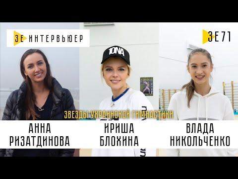 Звёзды художественной гимнастики: Анна Ризатдинова, Ириша Блохина, Влада Никольченко. Зе Интервьюер