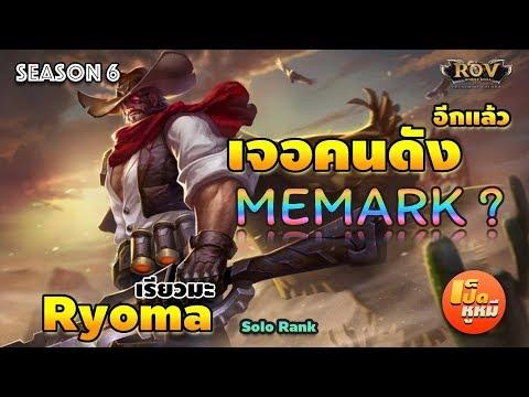 🇹🇭 ROV SS6 : Ryoma ไต่แรงค์เจอ #MeMark ตัวปลอมหรือตัวจริง แต่โครตโหดเลย  - เป็ด หูหมี