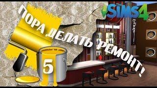 Sims 4 ''ta'mirlash qilish uchun Vaqt'' 5 qator Karaoke bar '', Asal, jahon''