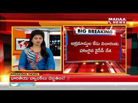 YCP Chief YS Jagan Attends CBI Court Over Illegal Assets Case | Breaking News | Mahaa News