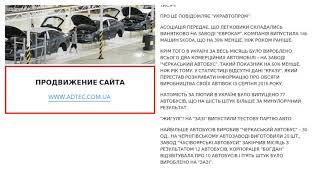 Автопром України обвалився на 28%. Який транспорт випускали у лютому - 13/03/2020 07:36