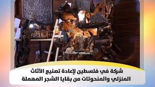 شركة في فلسطين لإعادة تصنيع الأثاث المنزلي والمنحوتات من بقايا الشجر المهملة