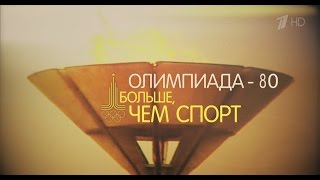 Олимпиада-80. Больше чем спорт 2015 Док. Фильм HD