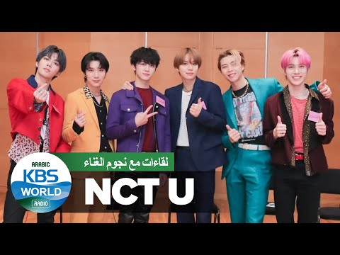 STAR Interview(full)- 💥NCT U💥 아랍시즈니들을 위해 열일하는 NCT U! Let's Work It🙌🏼 انسيتي يو