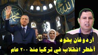 أردوغان يقود أخطر انقلاب عرفته تركيا منذ ٢٠٠ عام