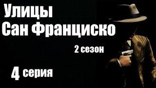 4 серии из 23  (2 сезон)(детектив, боевик, криминальный сериал)