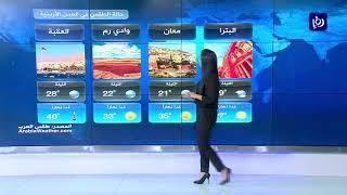 النشرة الجوية الأردنية من رؤيا 28-6-2019 | Jordan Weather