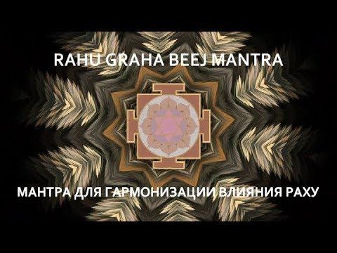 Мантра для гармонизации влияния Раху. РАХУ ГРАХА БИДЖ МАНТРА.
