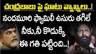 నందమూరి ఫ్యామిలీ ఉసురు తగిలే నీకు,నీ కొడుక్కి ఈ గతి పట్టింది..!  Kodali Nani Comments on Chandrababu
