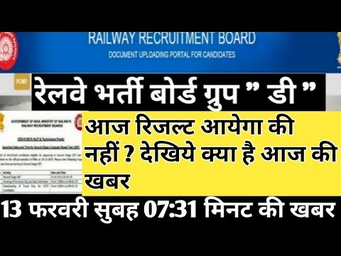 Railway group d result 2018 Big Update || Rrb group d 2018 result, rrb result 13 February New update Mp3